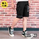 【0968】加大尺碼 街頭風格抽繩鬆緊休閒工裝短褲 側袋 親膚(黑色)● 樂活衣庫