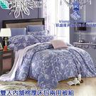 大特賣【凱盛寢具】舖棉100%萊賽爾天絲-40支-宮廷愛戀-四件雙人舖棉床包兩用被組-5X6.2尺
