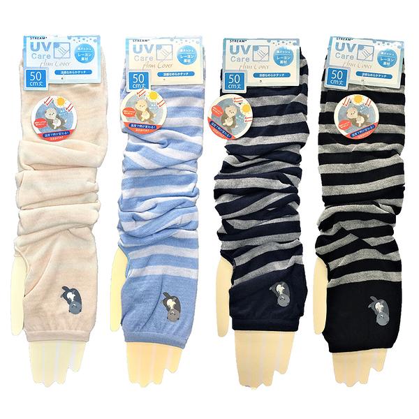 日本抗UV變色系涼感袖套50cm 海獺混色