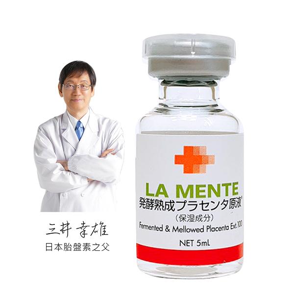 發酵熟成胎盤素前導原液 5ml 精華液 安瓶 日本天然物研究所