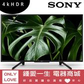 留言折扣享優惠SONY 55吋4K高畫質電視 KD55X8000H
