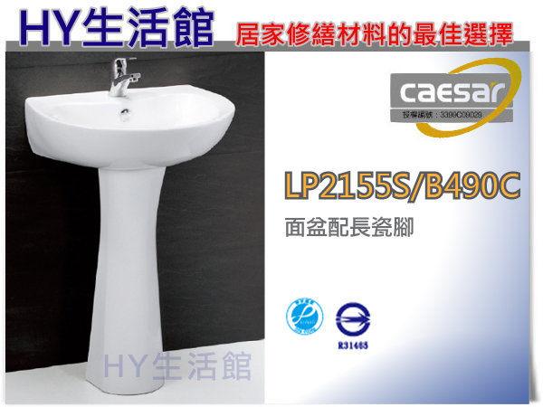 Caesar 凱撒衛浴精選 LP2155S / B490C 面盆龍頭設備 面盆配長瓷腳  (5公升)   [區域限制]