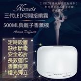 12小時快速出貨 次氯酸水適用 香薰機 500ML日系水氧機 薰香機 空氣加濕機 精油燈