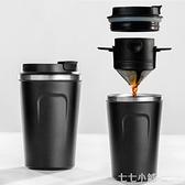 手沖杯~不銹鋼咖啡過濾杯滴漏式咖啡杯便攜套裝手沖隨身杯保溫隨行杯子