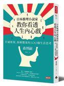 (二手書)日本推理小說家教你看透人生內心戲:打破框架、拆解懸案的100個生活思考..