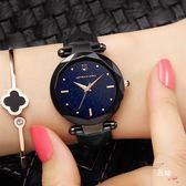 降價優惠兩天-女士手錶星空皮帶手錶女學生韓版簡約休閒石英錶防水女錶大氣