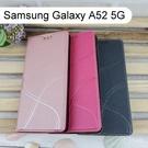 青春隱扣皮套 Samsung Galaxy A52 5G (6.5吋) 多夾層