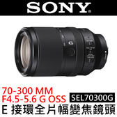 SONY 高解析度 70-300 mm E 接環變焦鏡頭 SEL70300G ◆防塵防滴設計