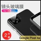 【萌萌噠】谷歌 Google Pixel 4a 兩片裝 高清防爆防刮 鋼化玻璃鏡頭膜 鏡頭保護膜 鏡頭膜
