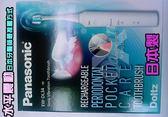 【日本製】Panasonic 音波電動牙刷 EW-DL34-W[2種潔牙模式+2種刷頭]