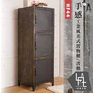 ♥【微量元素】 手感工業風美式置物櫃/書櫃 HF44 展示櫃 收納櫃 書架【多瓦娜】