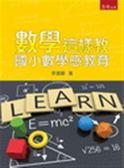 數學這樣教:國小數學感教育