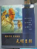 【書寶二手書T9/少年童書_XCK】新世紀中國歷史(元明王朝)