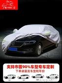 汽車車衣車罩防曬防雨隔熱防塵四季通用厚車套外罩遮陽全罩蓋車布 ATF 奇妙商鋪
