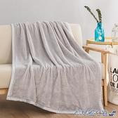 空調毯 小毛毯辦公室午睡單人冬季加厚午休法蘭絨珊瑚絨毯子鋪床蓋腿空調 快速出貨