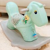 搖搖馬室內木馬兒童塑料小玩具一周歲1歲寶寶生日禮物嬰兒帶音樂 【PINKQ】