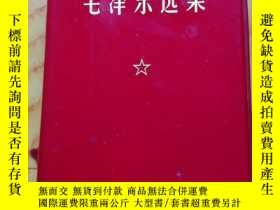 二手書博民逛書店罕見毛澤東選集 Y210779 人民出版社 出版1970