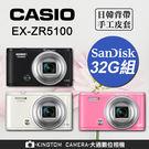 CASIO ZR5100 最新美顏機 送32G高速卡+日韓背帶+手工皮套+電池(共2顆)+座充+4好禮公司貨 24期零利率
