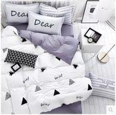 純棉四件套夏季簡約單雙人床上用品家紡1.5m全棉被套BS18129『樂愛居家館』