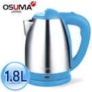 OSUMA 1.8公升304不鏽鋼快煮壺(HY-631)大容量