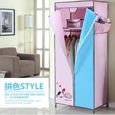 韓版簡易衣櫃小號時尚布衣櫃單人簡易衣櫃衣櫥無紡布衣櫃 PA12654『男人範』