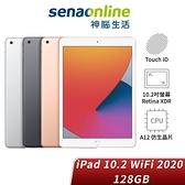 【新機現貨】iPad 10.2 WiFi 128GB(2020) 神腦生活