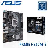 【免運費】ASUS 華碩 PRIME H310M-E 主機板 / H310晶片 / mATX  / 1151 腳位- 八代處理器專用