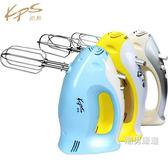 優惠兩天-打蛋器電動打蛋器機家用KS935不銹鋼烘焙工具迷你小型手持打奶油3色
