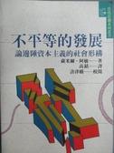 【書寶二手書T6/社會_ORC】不平等的發展-論邊陲資本主義的社會形構