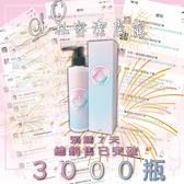 【Miss Sugar】 組合優惠-Lo私密清潔露 200ml+人魚眼淚一盒【H100083】