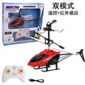感應直升機遙控飛機充電感應飛行器小黃人飛機耐摔懸浮兒童玩具WY【快速出貨】