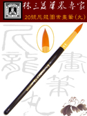 林三益 20號尼龍圖案畫筆(丸)