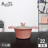 【MALUTA瑪露塔】玫瑰深型不沾導磁燜滷鍋22公分