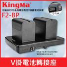 【V掛 電池套餐】BP-150 WS 副廠 電池+充電器 KingMa V-Lock V型 V口 BP-2CH 雙充套組