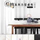 PU墊/桌巾/桌墊/餐墊 150x80cm 極簡系列方型桌布 七款可選 dayneeds