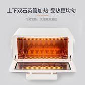 烤箱家用迷你多功能小型全自動烘焙小烤箱考箱特價清倉lgo夢藝家