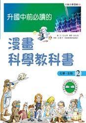 升國中前必讀的 漫畫科學教科書(2)