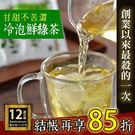 歐可茶葉 冷泡茶 鮮綠茶(30包/盒)...