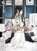 (二手書)古書堂事件手帖(3):~栞子與無法抹滅的羈絆~