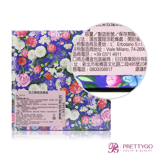 L'ERBOLARIO 蕾莉歐 花之舞香氛禮盒[沐浴膠250ml+植物皂100g+沐浴球]-百貨公司貨【美麗購】