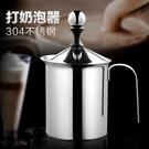 歐烹304不銹鋼奶泡機奶泡杯咖啡雙層打奶泡器家用手動奶泡打發器 快速出貨