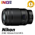 【24期0利率】Nikon Z MC 105mm f/2.8 VR S 國祥公司貨 定焦鏡 微距鏡 105 f2.8