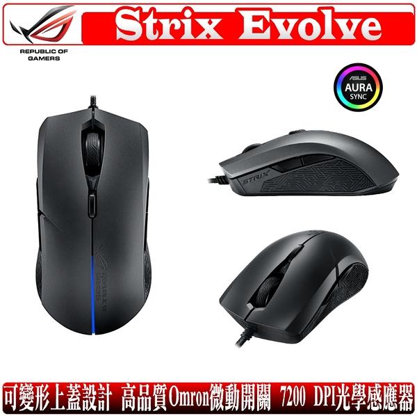 [地瓜球@] 華碩 ASUS ROG Strix Evolve 光學 滑鼠 RGB 電競 可換上蓋