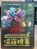 影音專賣店-O13-142-正版DVD【偷窺糗事/聯影】-佛朗明哥歌舞劇史無前例搬上大螢幕