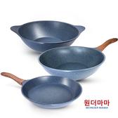 【優多生活】韓國WONDER MAMA 藍寶石原礦木紋不沾鍋具(炒鍋+平底鍋+鍋蓋)