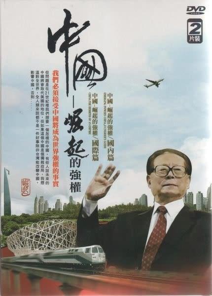 中國崛起的強權 DVD  (購潮8)