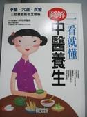 【書寶二手書T4/養生_JDS】一看就懂圖解中醫養生_日本池田書店