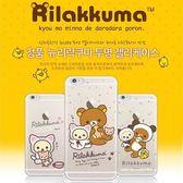 韓國 懶懶熊 拉拉熊 透明軟殼 手機殼│iPhone 5S SE 6 6S 7 8 Plus X LG G5 G6 Q6 G7 Q7 V20 V30│z7175