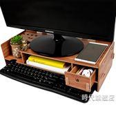 電腦螢幕架台式電腦顯示器增高架辦公桌面收納支架鍵盤底座托架置物整理架XW(免運)