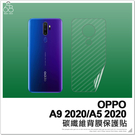 OPPO A9 2020/A5 2020 碳纖維 背膜 軟膜 後膜 保護貼 透明手機貼 保護膜 背面保護貼
